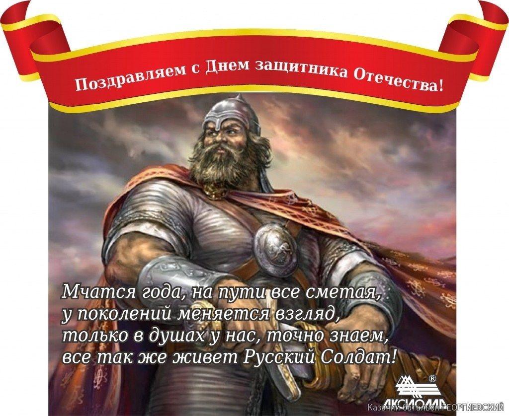 это поздравление для казака с 23 февраля полезны