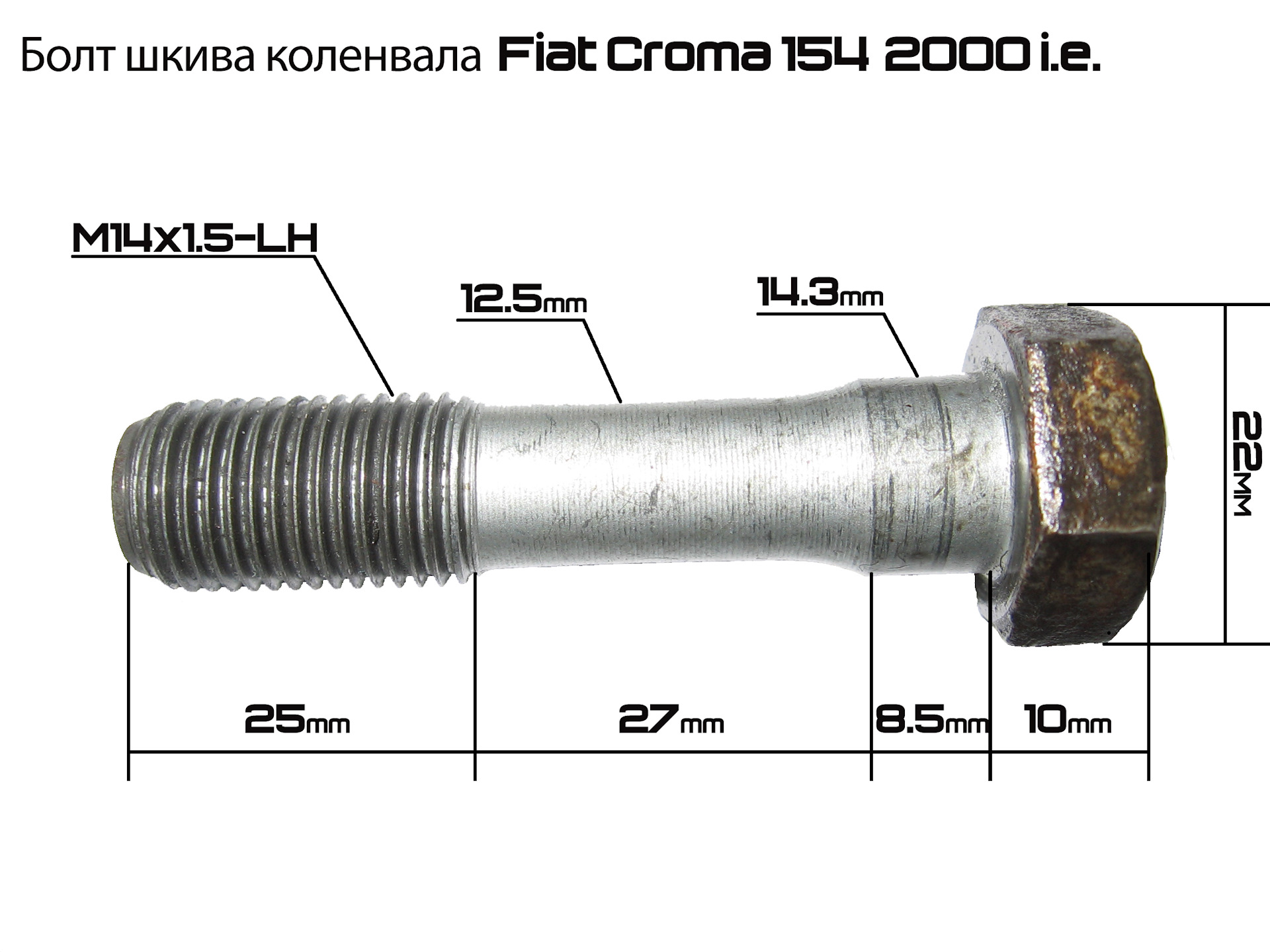 как узнать размер коленвала fiat croma