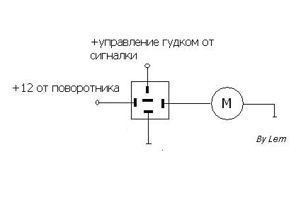 Схема подключение гудков к