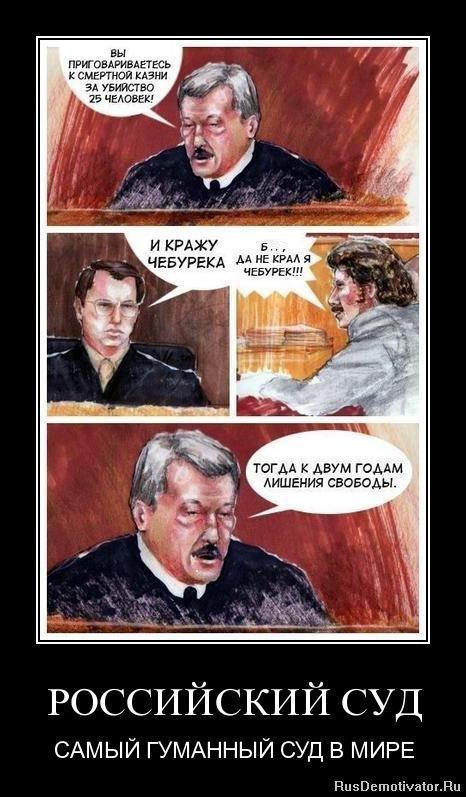 Демотиваторы про судью