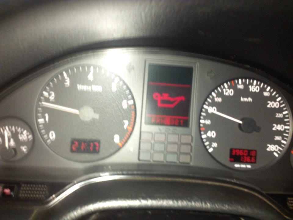 моргает значок trms в машине audi a8