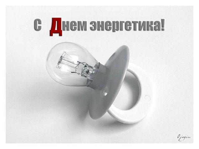 День энергетика смешная картинка