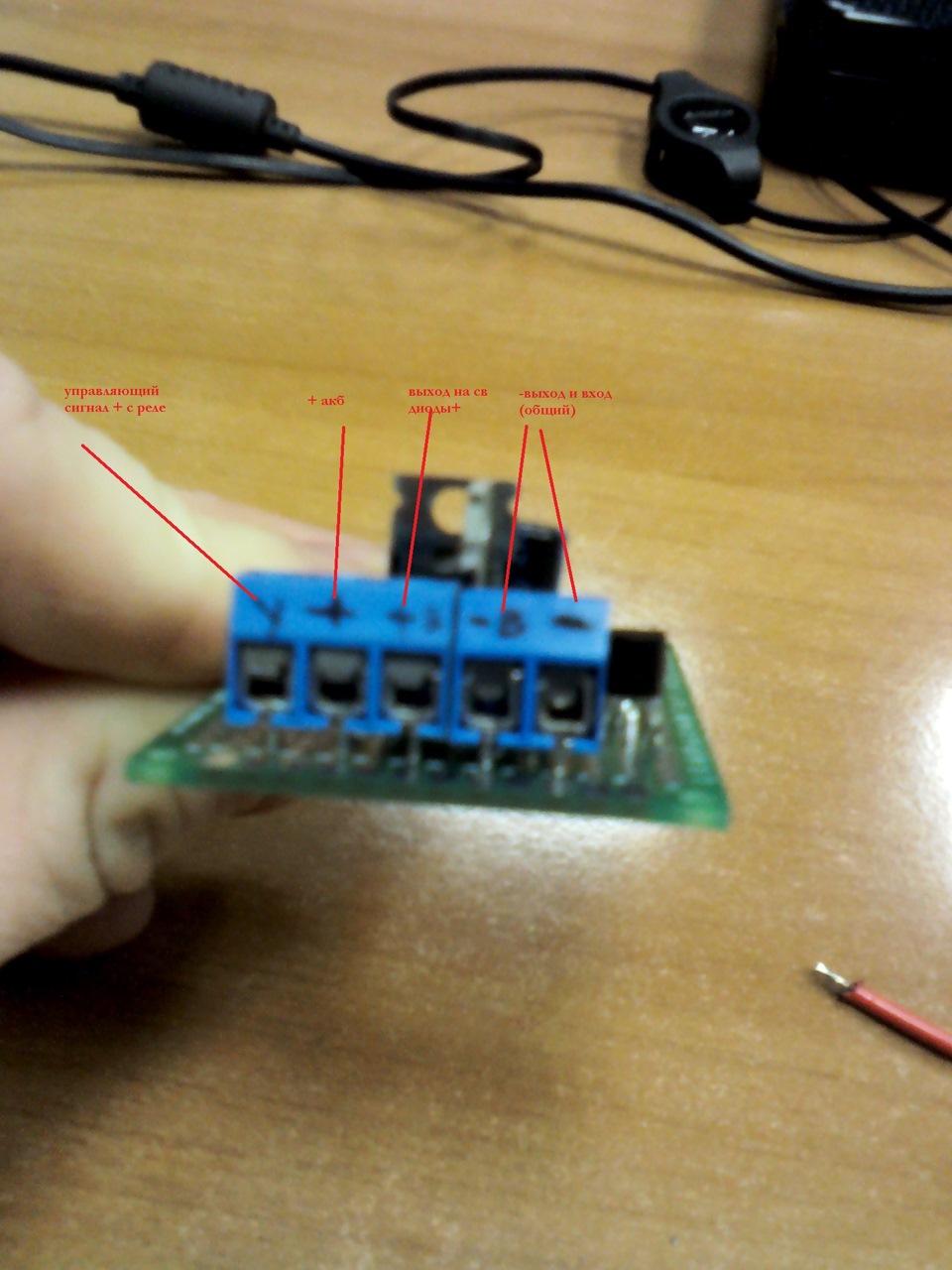 схема автоматическое включение света фар своими руками