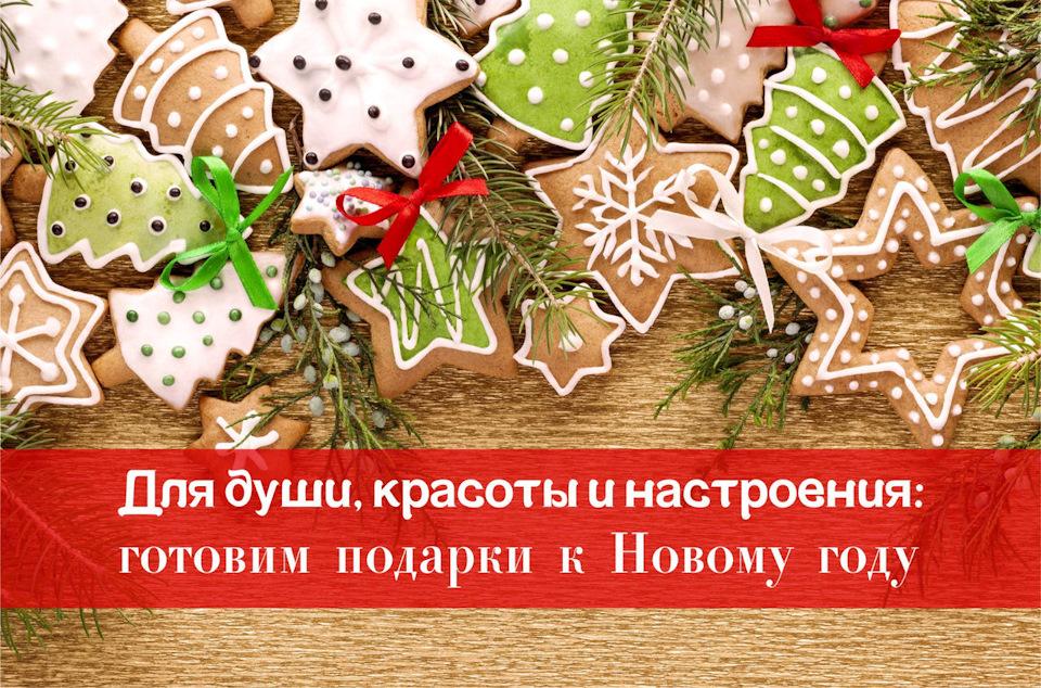 Готовимся к новому году 2017 подарки своими руками