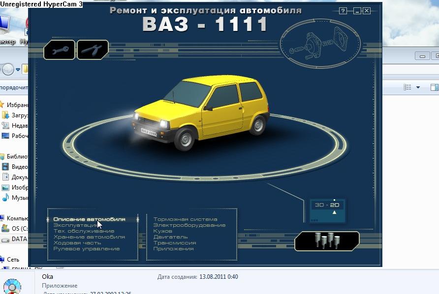 Скачать программу по ремонту автомобилей бесплатно