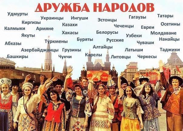 Картинки по запросу советский народ картинки