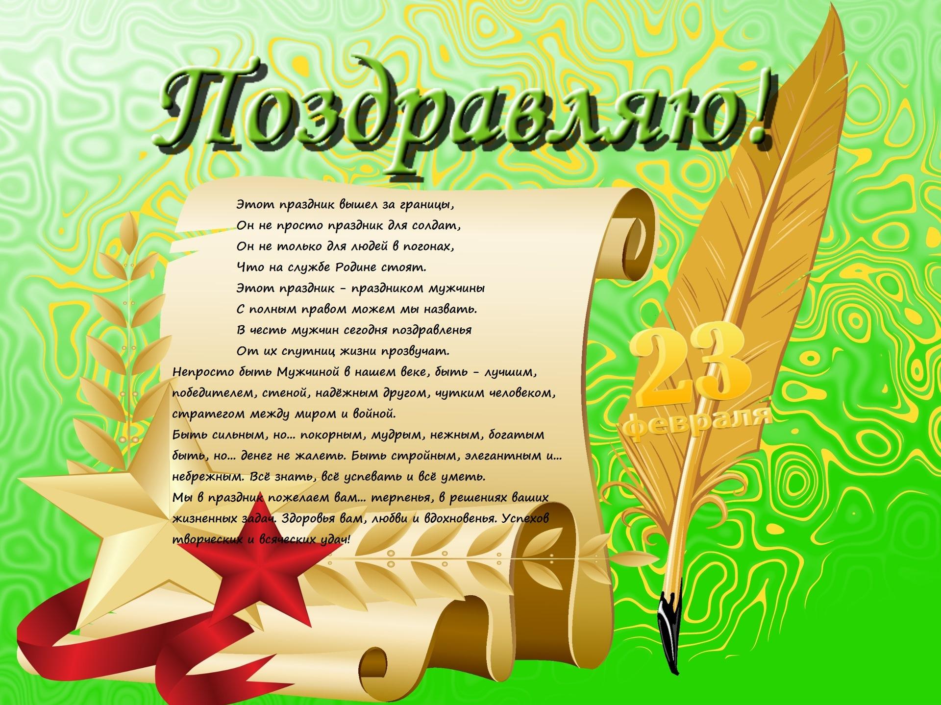 стихи про защитников отечества на 23 февраля мясокомбинат приступил
