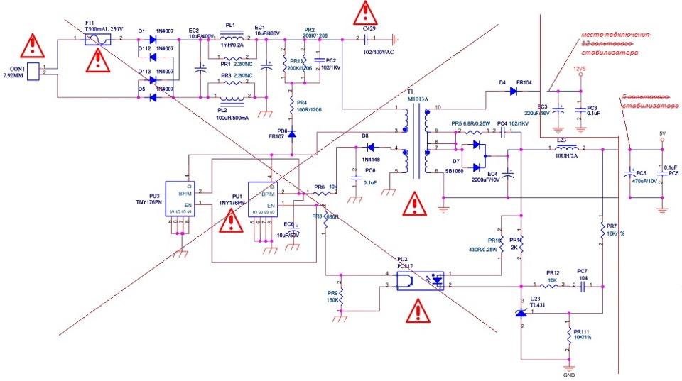 Схема БП ресивера