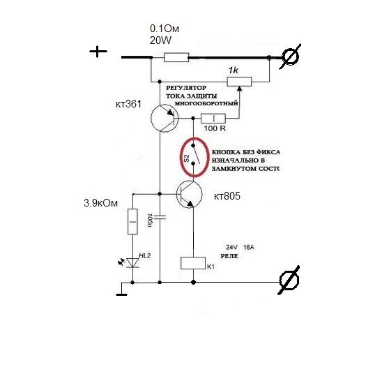 Схема защиты от КЗ на лабораторный БП) — DRIVE2: https://www.drive2.ru/b/1866948/