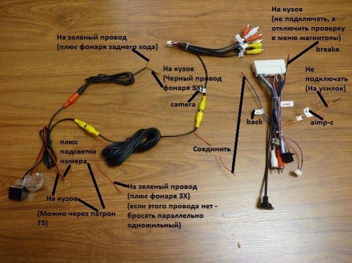 схема подключения камеры заднего вида.