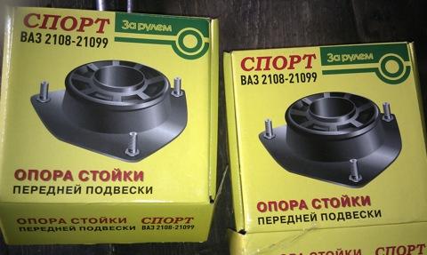 Как заменить опоры стоек на ваз 2109