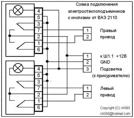 Ук 130 12v схема подключения
