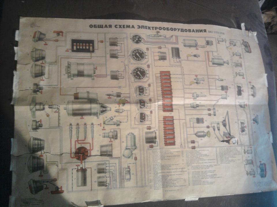 Схема электрооборудования 2103