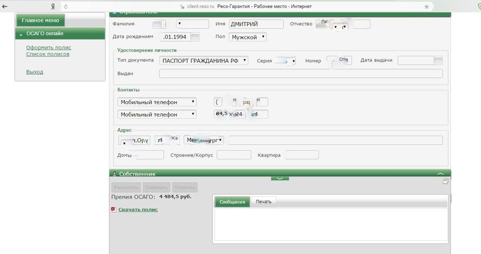 Страховка осаго онлайн купить ставрополь ресо