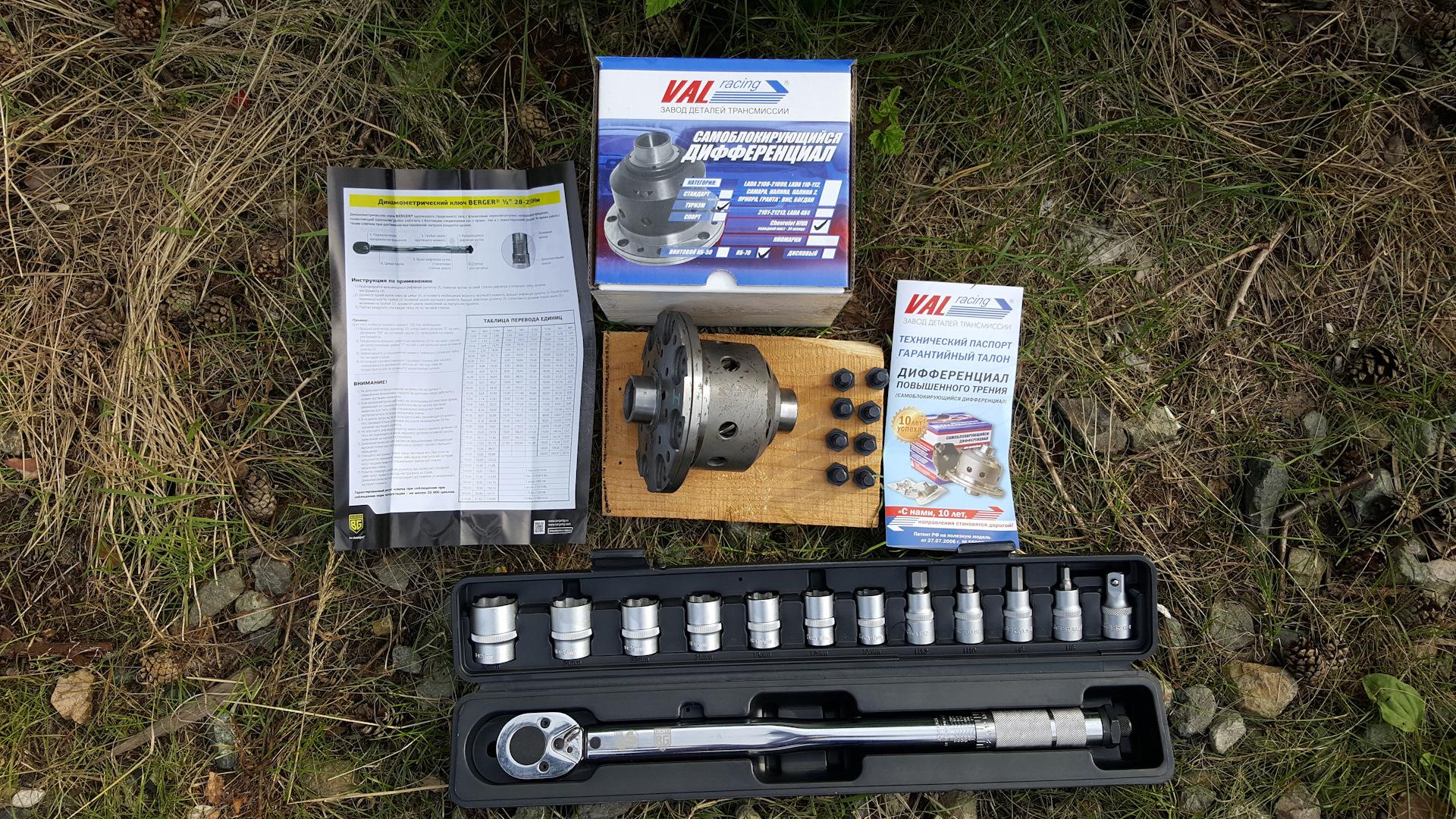 Так же прикупил динамометрический ключ фирмы Berger до 21 кгс м, для  регулировки преднатяга. Во всю подготавливаюсь к сбору редуктора) ... 39e7d15b87d