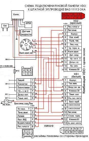 схема электропроводки 11113 ока