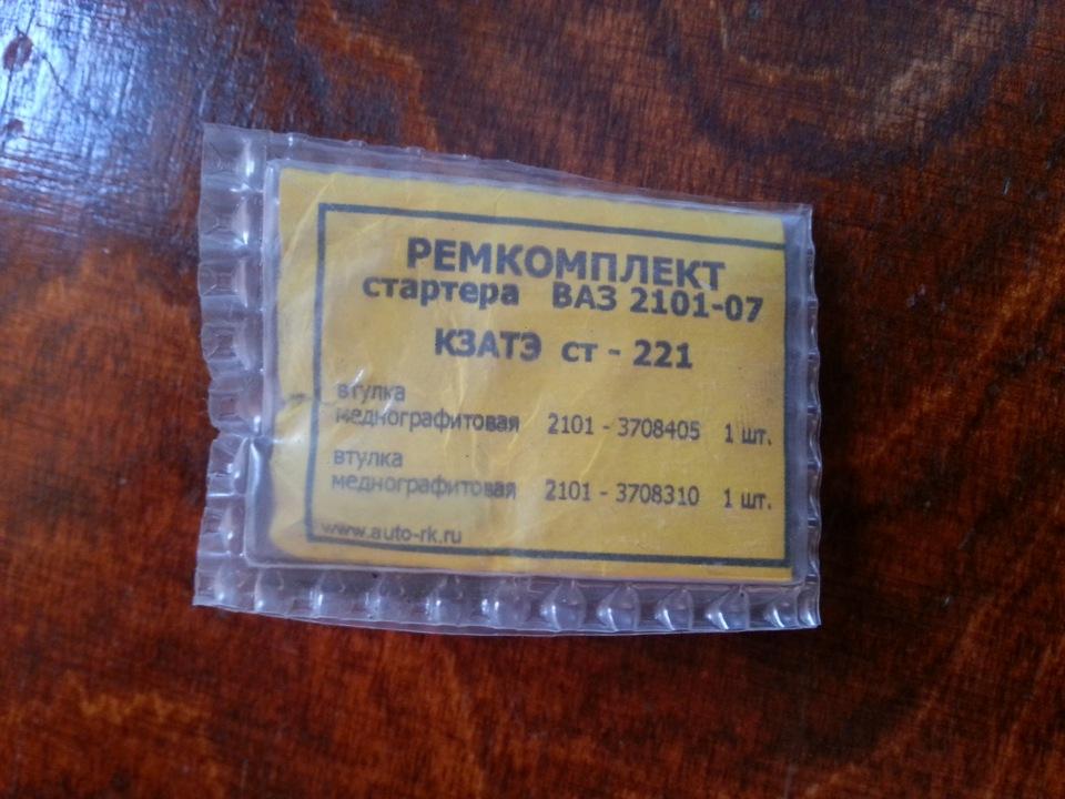Фото №7 - втулка стартера ВАЗ 2110 размеры