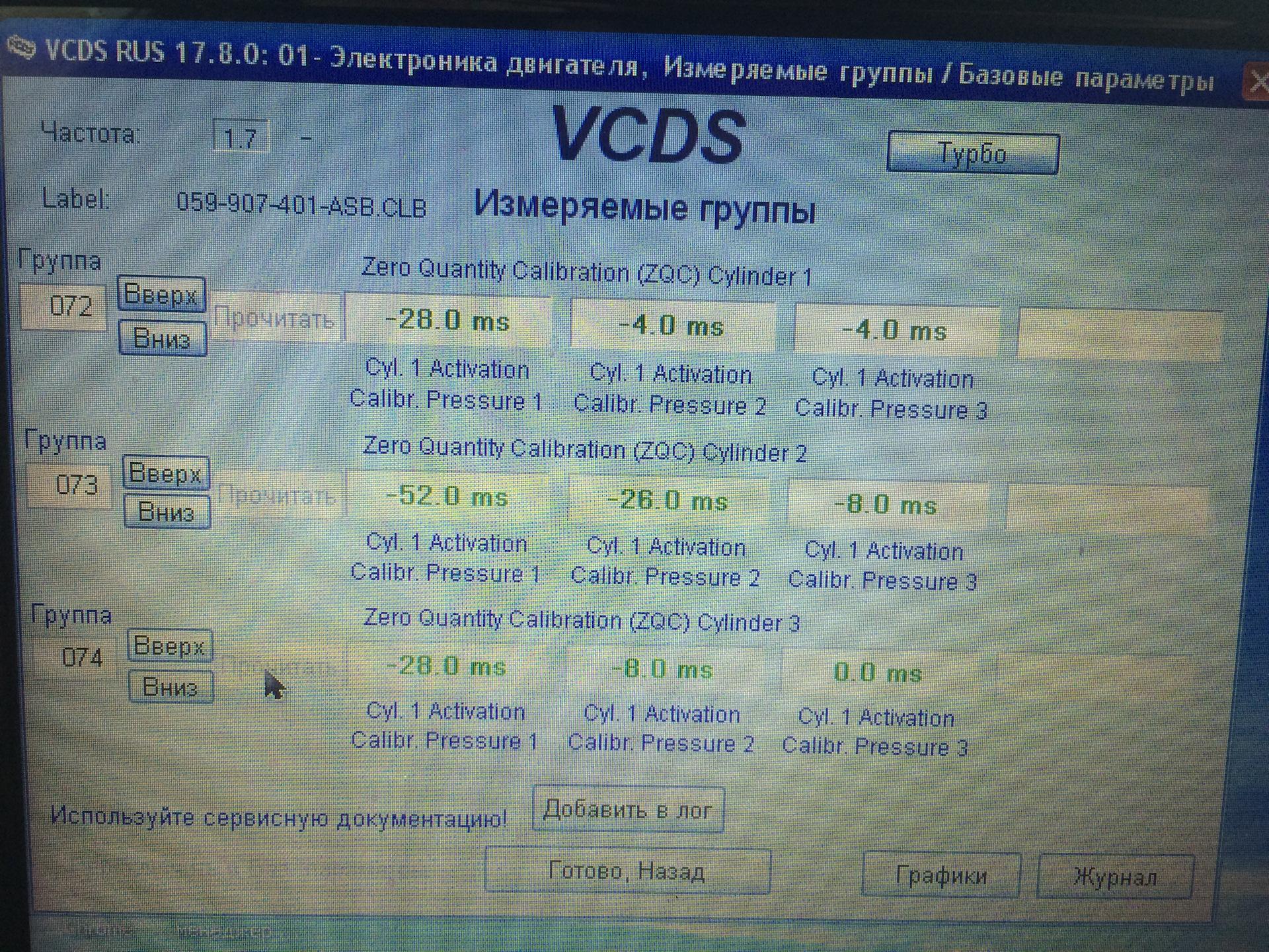 Форсунки часть 1 ! Проверка форсунок с помощью VCDS Audi Q7 3 0 TDI