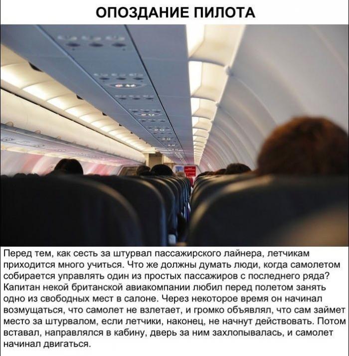 Анекдоты Про Пилотов