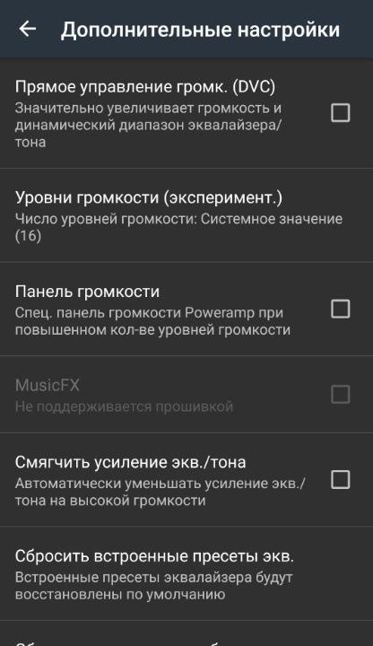 Выжимаем качество Hi-Res из Snapdragon — Сообщество «Android