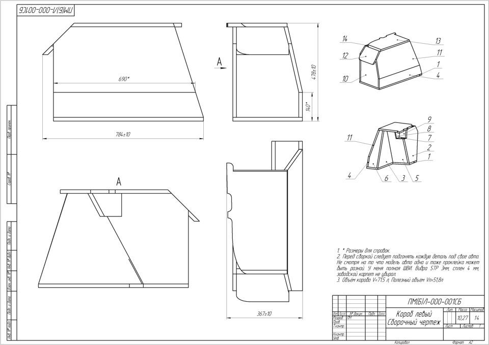 Как делать макет здания из бумаги