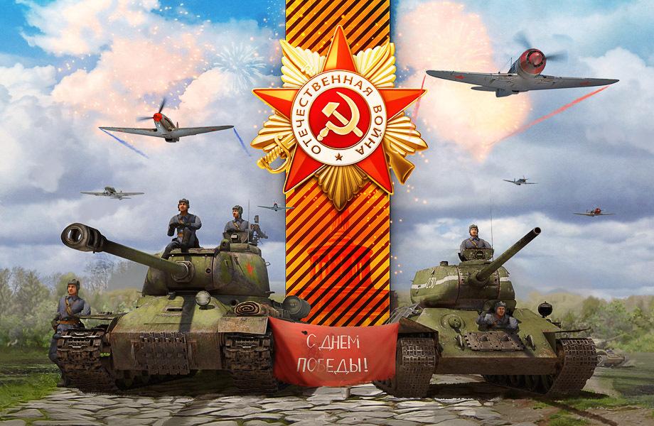 Картинки к 9 мая с танком, покровом картинках