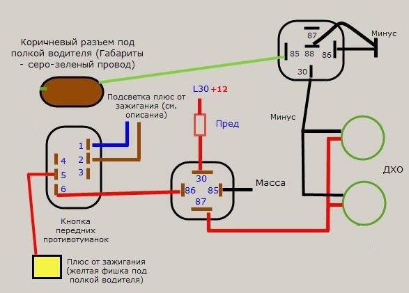 5 контактное реле схема подключения дхо фото 624