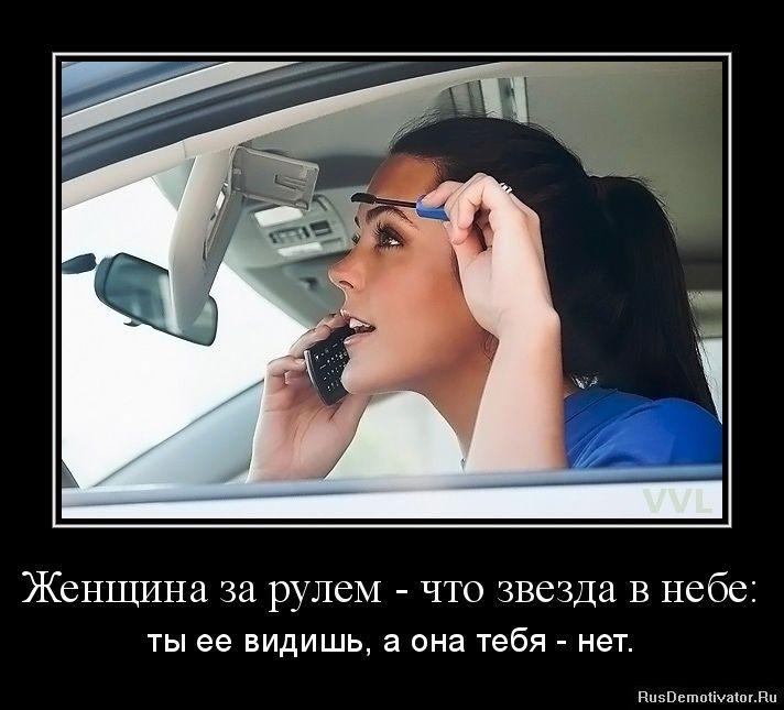 Прикольная, прикольные картинки про женщин за рулем