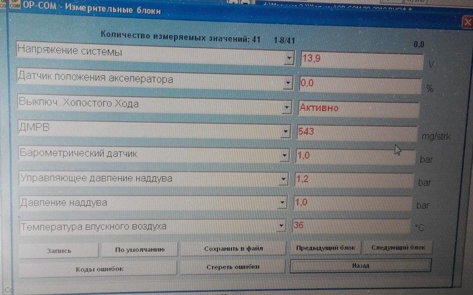 нормативные показания датчиков опель х20хев