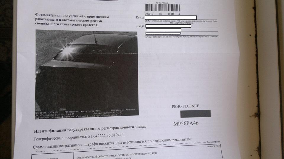 Пришел штраф на превышение скорости, но машину толком не ...: http://www.drive2.ru/l/6829812/
