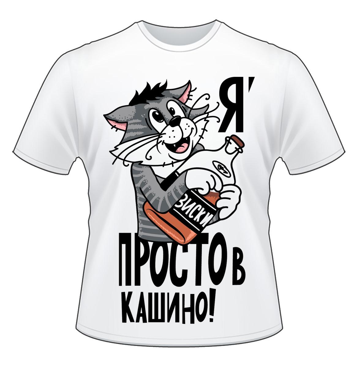 Приколы на футболку картинки, красивые анимация две