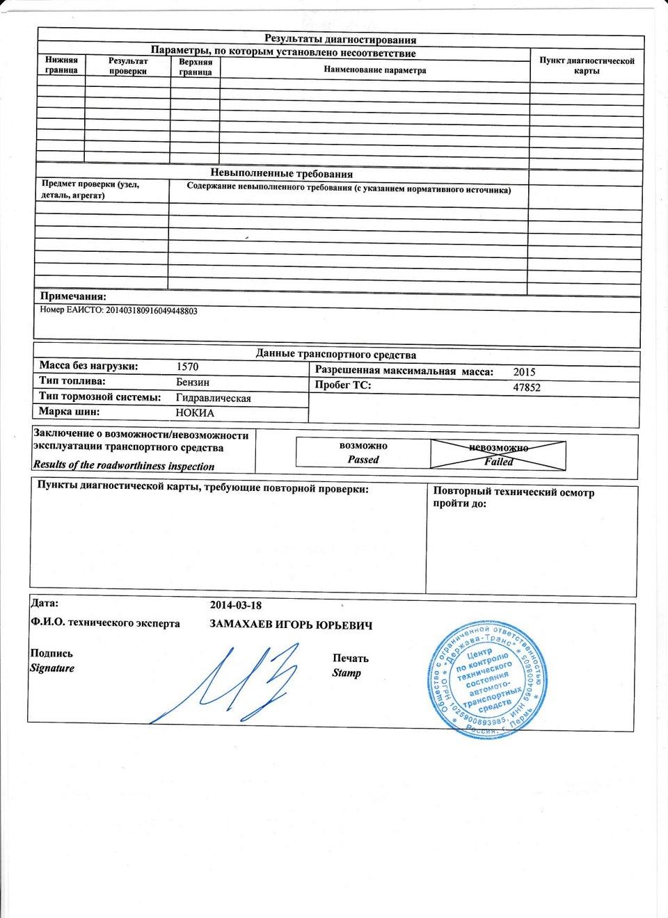 Техосмотр в Екатеринбурге. Купить ТО официально с доставкой 43
