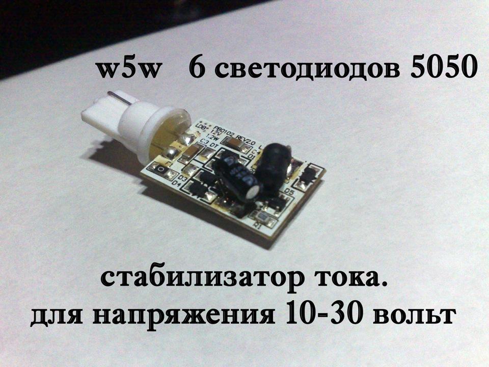 Стабилизатор тока для светодиодов