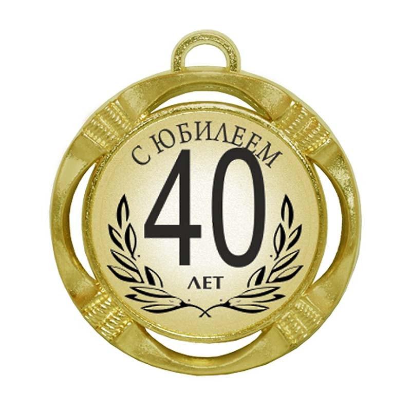 Поздравления к 40 летию организации