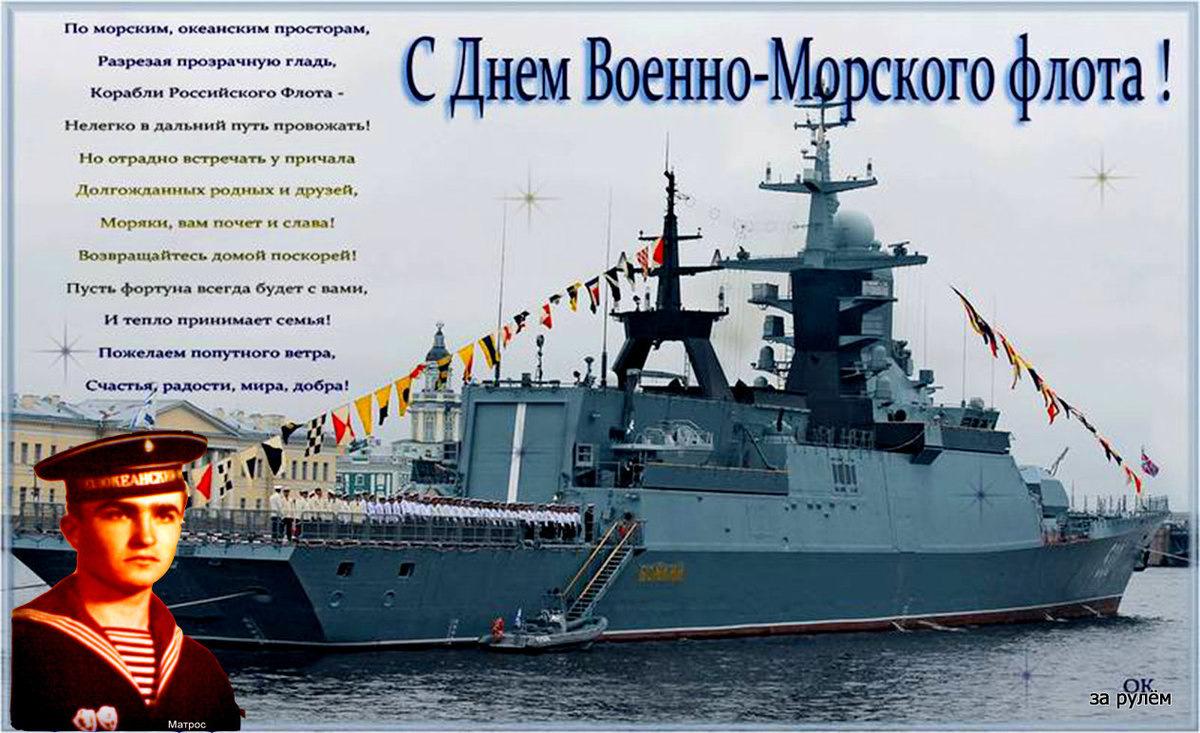 Поздравление военно-морским флотом
