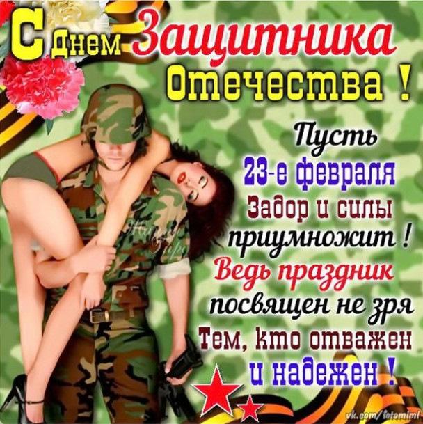 Поздравление любимого мужчины с днем защитника отечества