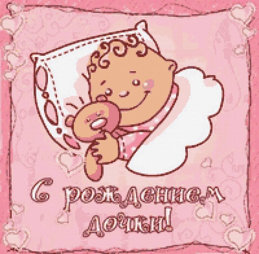 Как поздравить коллегу с рождением дочери