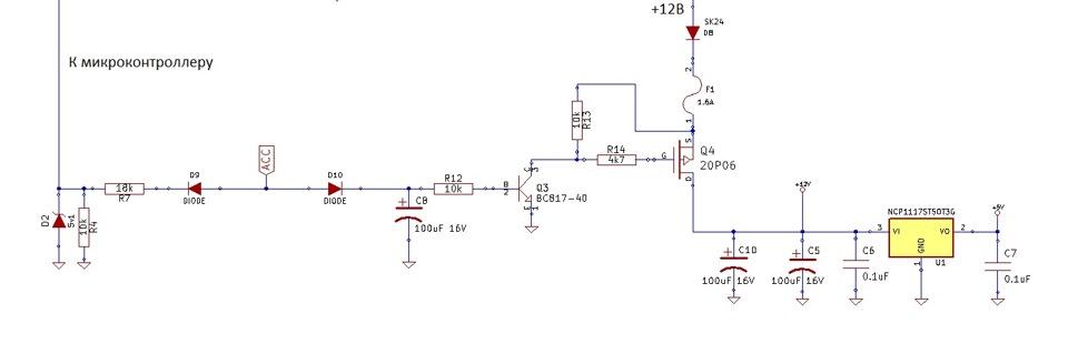 разряду конденсатора C8 в