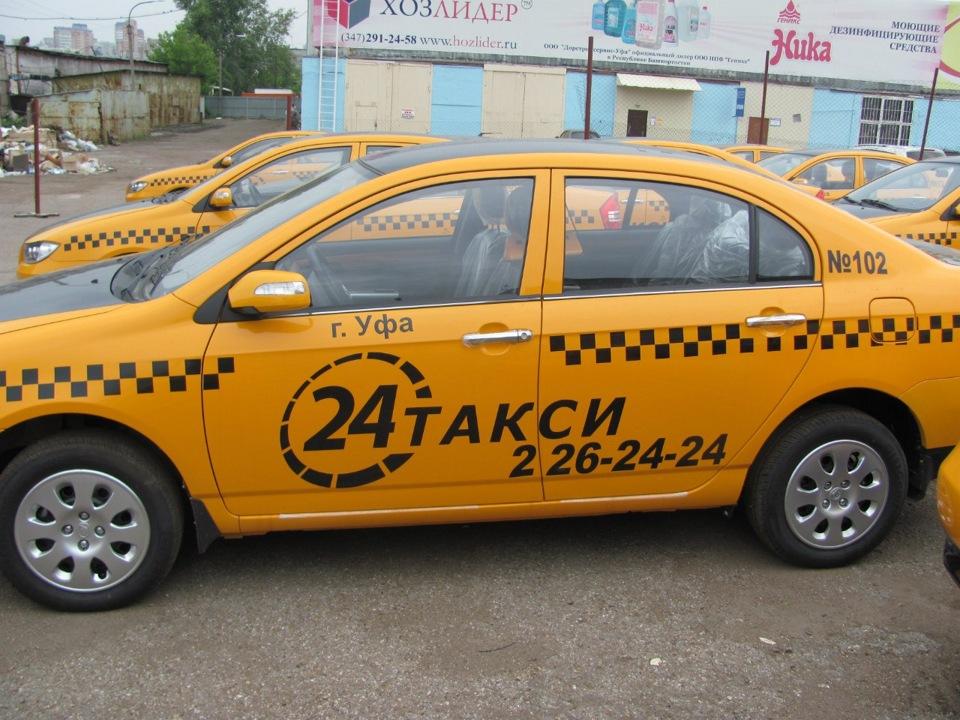 картинка такси уфа относилось