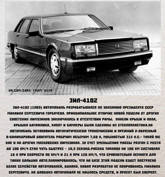 авто прототипы ссср