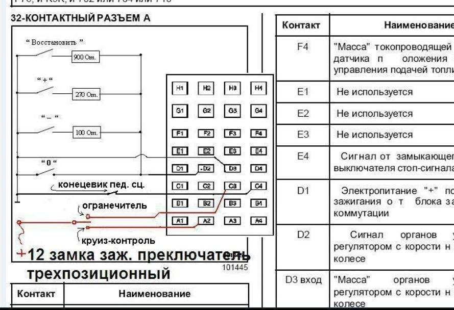 схема подключения к ЭБУ