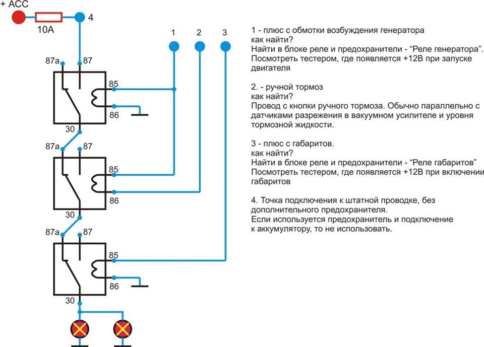 Схема подключения света фар через реле фото 755