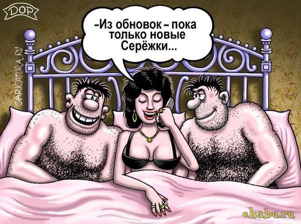 СЕКС ФОТО КАРИКАТУРЫ