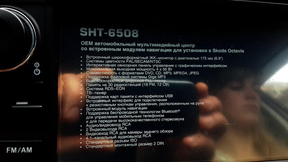 sht-6508 skoda octavia