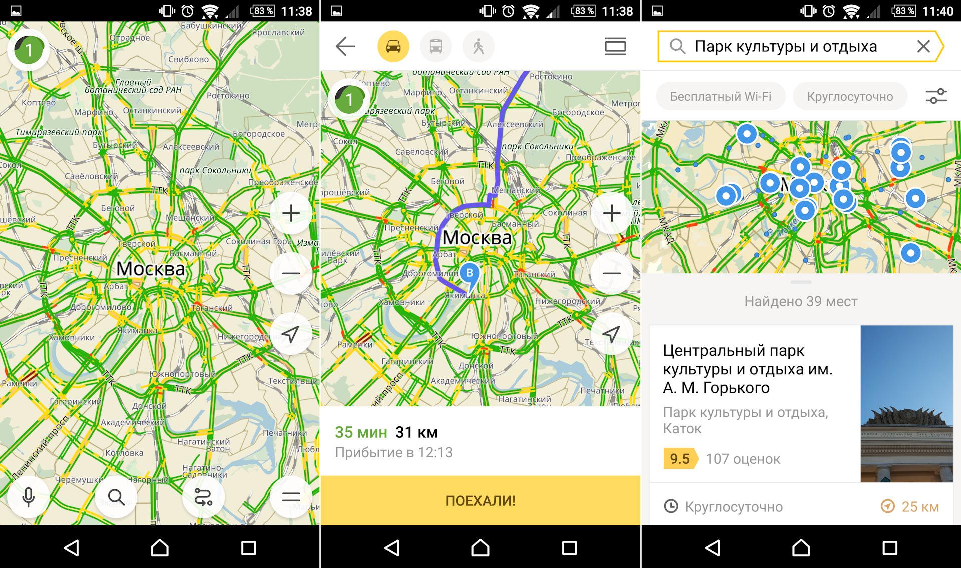 Программу расчета маршрута по украине