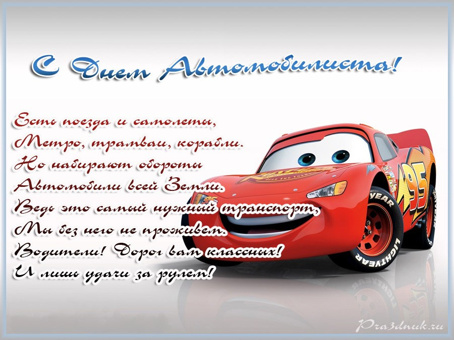 Поздравление день автомобилиста картинки