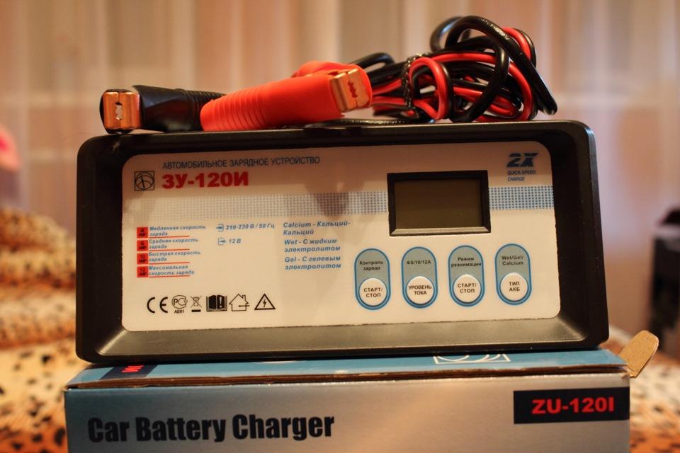 Зарядные устройства 120 инструкция