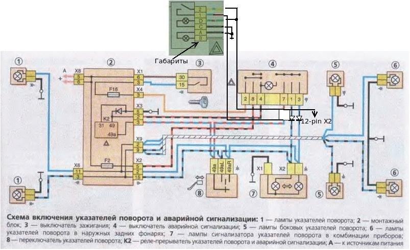 электросхема с описанием москвич 2140