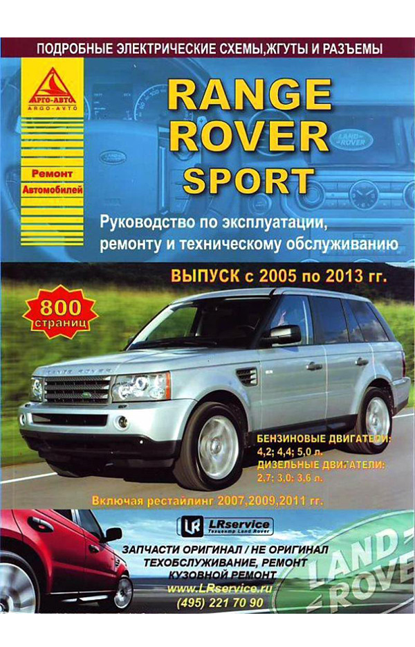 Инструкции range rover sport