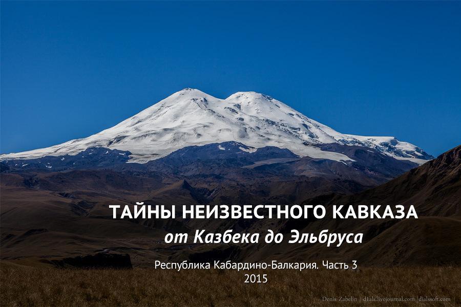 d3e08816f5a Тайны неизвестного Северного Кавказа.От Казбека до Эльбруса.Кабардино- Балкария. Часть 3-1 — Сообщество «Клуб Путешественников» на DRIVE2
